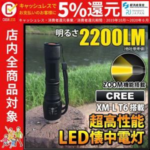 懐中電灯 LED懐中電灯 フラッシュライト 強力 CREE社 最強クラス 充電式 防水 LEDライト fl-s018 本体のみ