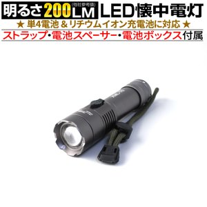 懐中電灯 LED懐中電灯 2200ルーメン 最強 単4乾電池式 フラッシュライト 強力 防災 LEDライト fl-s034 飛脚ゆうメール便