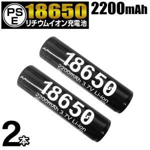 18650リチウムイオンバッテリー 2200mAh 2本 fl-st18650-2200_2s