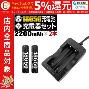 18650リチウムイオンバッテリー 2200mAh 2本 充電器付 fl-st2200-set02