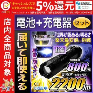 懐中電灯 LED懐中電灯 最強クラス 充電式 防水 強力 フラッシュライト LEDライト FL-026 sl910lm|fortune
