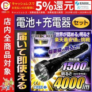 懐中電灯 LED懐中電灯 最強 充電式 防水 フラッシュライト LEDライトFL-017 【電池・充電器セット】...