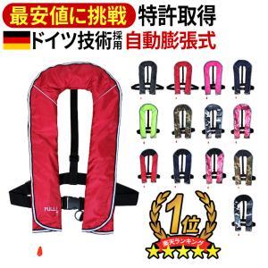 送料無料 ライフジャケット 救命胴衣 ベスト 首掛け式 自動膨張式 ライジャケ 防災  ライフベスト|fortune
