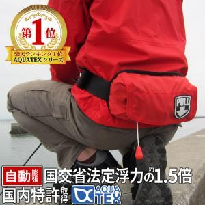 ライフジャケット 救命胴衣  ベルト ウエスト ポーチ 自動膨張式 ライジャケ 防災 釣り ライフベスト フリーサイズ AQUATEX AIR アクアテックス|fortune