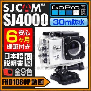 アクションカメラ GoPROレベル高画質 ウェアラブルカメラ 防水アクションカム ドライブレコーダー 送料無料  mc-ac004|fortune