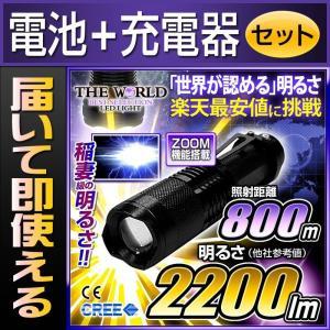 フラッシュライト LED懐中電灯 最強クラス 懐中電灯 充電式 防水 強力 防災 LEDライト FL...