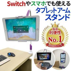 スマホスタンド タブレットスタンド タブレット スマートフォン用 アームスタンド ipad スタンド...