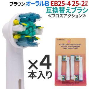 ブラウン オーラルB EB25-4 25-2 対応 電動歯ブラシ 互換 替えブラシ 4本セット フロ...