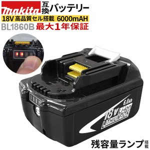 残量メーター付 18v 6000mAh BL1860B makita マキタ バッテリー 互換バッテリー マキタ 掃除機 BL1830 BL1840 BL1850 BL1860 対応