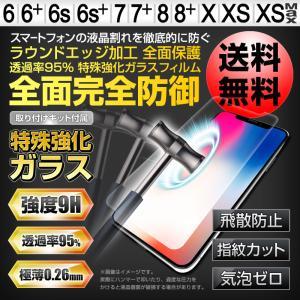 iPhoneX iphone8 ガラスフィルム フィルム 9H iPhone7 保護フィルム 強化ガ...