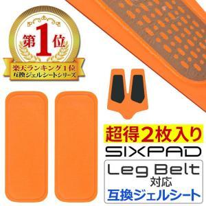 【1SET 2枚入り】 シックスパッド レッグベルト にも対応 互換 高電導 ジェルシート ジェル ...