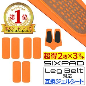 【3SET 6枚入り】 シックスパッド レッグベルト にも対応 互換 高電導 ジェルシート ジェル ...