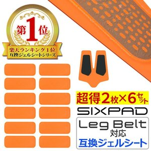【6SET 12枚入り】 シックスパッド レッグベルト にも対応 互換 高電導 ジェルシート ジェル...