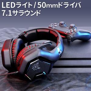 ゲーミングヘッドセット PC スマホ PS4 Nintendo Switch ヘッドホン ヘッドフォ...