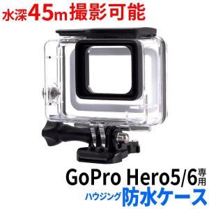 GoPro アクセサリー ケース Hero7 Hero6 Hero5 専用 防水ハウジングケース g...
