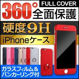 iPhone7ケース iphone7 ケース iPhone7 PLUS ケース 全面保護 360度フ...
