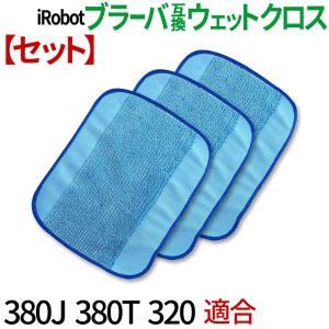 iRobot ブラーバ専用 交換用 ウエットクロス 3枚セット ブラーバ 380j 380t 320...