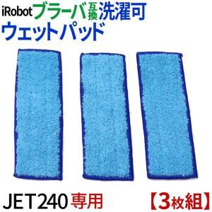 送料無料 iRobot ブラーバジェット240 パッドセット ウェット パッドクロス 3枚セット 消...