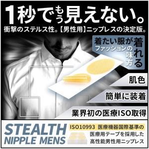 送料無料 ニップレス ニプレス男性用 メンズ シール 10セット 20枚入り メンズニップレス ニプレス コスメ/美容/エチケット/乳首隠し
