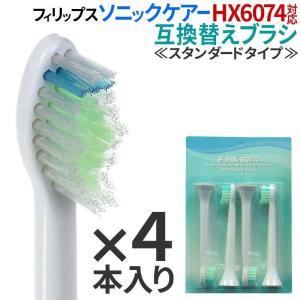 フィリップス ソニックケアー HX6074 対応 電動歯ブラシ 互換 替えブラシ 4本セット スタン...