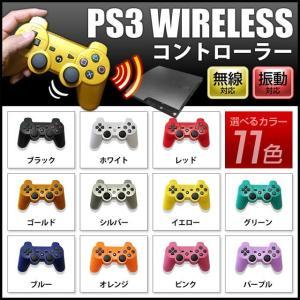 送料無料 無線 PS3 ワイヤレスコントローラー プレステ3 互換コントローラー 11色zak-ps3cnt