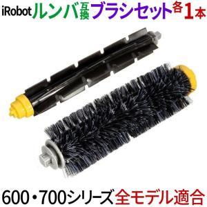 iRobot ルンバ 600シリーズ  700シリーズ メインブラシ フレキシブルブラシ 1本セット...