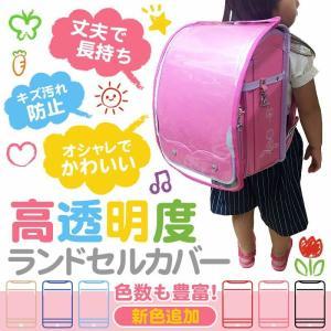 送料無料 ランドセルカバー 透明 おしゃれ 防水 通学バッグ...