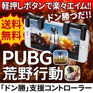 荒野行動 PUBG モバイル コントローラー iPhone iPad android 対応 荒野行動コントローラー