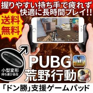 荒野行動 PUBG モバイル コントローラー ゲームパッド iPhone iPad android ...