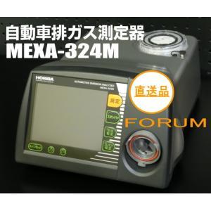 【レビューを書いて送料無料】 HORIBA (堀場製作所) 自動車排ガス測定器 MEXA-324M
