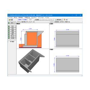 箱式橋台の設計計算(旧基準)Ver.8(初年度サブスクリプション) forum8jp