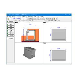 ラーメン式橋台の設計計算(旧基準)Ver.8(初年度サブスクリプション) forum8jp