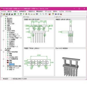 ラーメン橋脚の設計計算(旧基準)Ver.13(初年度サブスクリプション) forum8jp