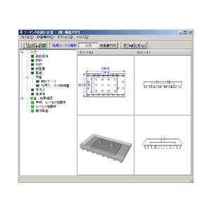 フーチングの設計計算(旧基準) Ver.2(初年度サブスクリプション) forum8jp