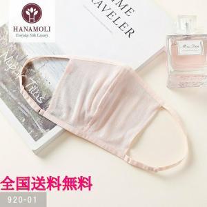 HANAMORI シルク100% 夏用ガーゼ シルクインナー美肌マスク シルク100%  美肌 花粉...