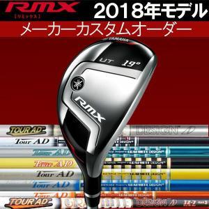 ヤマハ RMX ユーティリティ  ツアーADシリーズ  IZ/TP/GP/MJ/MT/GT カーボンシャフト グラファイトデザイン Tour AD YAMAHA RMX UT ハイブリッド リミックス|forward-green