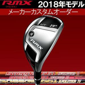 ヤマハ RMX ユーティリティ  スピーダーシリーズ  エボリューション4/エボリューション3/エボリューションTS 474/569/661/757 カーボンシャフト MOTORE SPEEDER|forward-green
