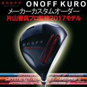 オノフ 2017 KURO 黒  ドライバー  モトーレ スピーダー  エボリューション/エボリューション2/エボリューション3 474/569/661/757 カーボンシャフト|forward-green