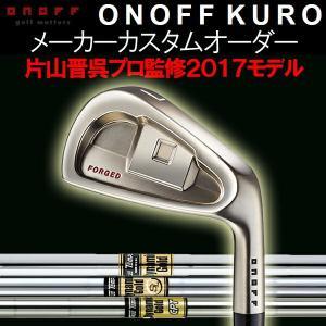 オノフ 2017 KURO 黒 フォージド アイアン 6本セット(#5〜PW) ダイナミックゴールド/DG/SL/CPT スチールシャフト グローブライド ONOFF BLACK FORGED iron|forward-green