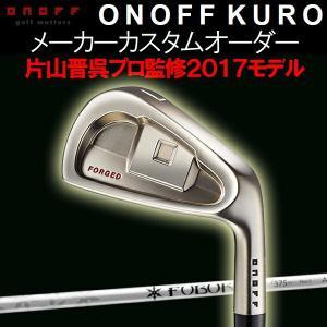 オノフ 2017 KURO 黒 フォージド アイアン   6本セット(#5〜PW)  フブキ AX アイアン シリーズ  AX i425/AX i375 (FUBUKI AX Iron) カーボンシャフト|forward-green