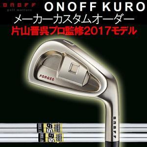 オノフ 2017 KURO 黒 フォージド アイアン 6本セット(#5〜PW) ダイナミックゴールド GS95/GS85  スチールシャフト グローブライド ONOFF BLACK FORGED iron|forward-green