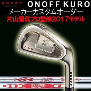 オノフ 2017 KURO 黒 フォージド アイアン   5本セット(#6〜PW)  NS PRO モーダス3 シリーズ  MODUS3 TOUR105/120/130 システム3 125 SYSTEM (N.S PRO) スチール|forward-green