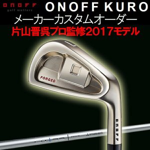 オノフ 2017 KURO 黒 フォージド アイアン  6本セット(#5〜PW)  OTアイアン シリーズ  OT Iron i105/i95/i85/i75 (三菱レイヨン カーボンシャフト|forward-green