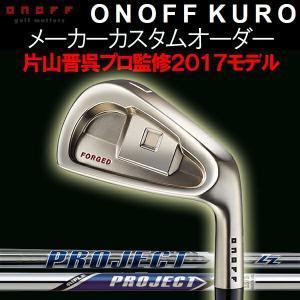 オノフ 2017 KURO 黒 フォージド アイアン  5本セット(#6〜PW)  ライフル プロジェクトX シリーズ  プロジェクトX/プロジェクトX LZ  (RIFLE PROJECT X)|forward-green
