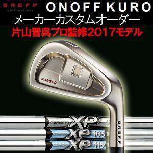 オノフ 2017 KURO 黒 フォージド アイアン  6本セット(#5〜PW)  NEW XP シリーズ  XP 115/105/95  (DYNAMIC GOLD) スチールシャフト  グローブライド ONOFF|forward-green