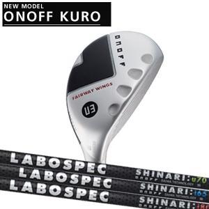 オノフ 2020年 NEW KURO 黒 フェアウェイウィングス(ユーティリティ)  [ラボスペック] カーボンシャフト LABOSPEC SHINARI(シナリ) ONOFF Fairway Wings UT|forward-green