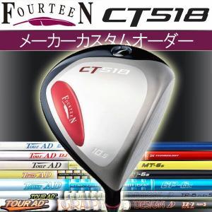 フォーティーン CT-518 ドライバー  ツアーAD  IZ/TP/GP/MJ/MT/BB/GT カーボンシャフト Tour-AD グラファイトデザインFOURTEEN CT518|forward-green