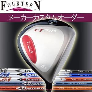 フォーティーン CT-518 ドライバー  ディアマナ  RF/BF/W/R/B カーボンシャフト Diamana MITSUBISHI RAYON 三菱レイヨン アールエフ/ビーエフ/ダブル/アール|forward-green