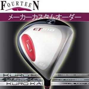 フォーティーン CT-518 ドライバー   クロカゲ シリーズ  XD/XM/XT カーボンシャフト KUROKAGE  MITSUBISHI RAYON 三菱レイヨン FOURTEEN CT518|forward-green