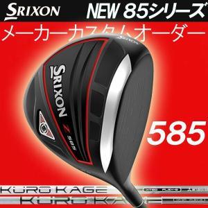 スリクソン NEW ZシリーズZ 585 ドライバー  クロカゲ シリーズ  XD/XT  カーボンシャフト KUROKAGEMITSUBISHI RAYON DUNLOP SRIXON ZEROスリクソン 0スリクソン|forward-green